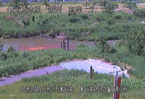 須川鮨洗水位観測所ライブカメラ(山形県山形市鮨洗)