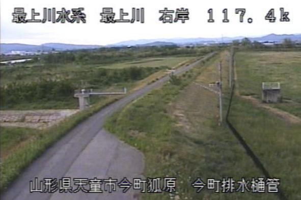 最上川今町樋管ライブカメラ(山形県天童市今町)