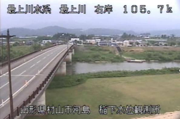 最上川稲下水位観測所ライブカメラ(山形県村山市河島)