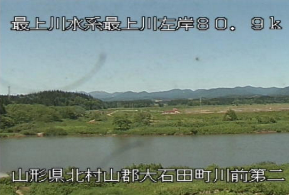 最上川川前第2排水樋管ライブカメラ(山形県大石田町川前)