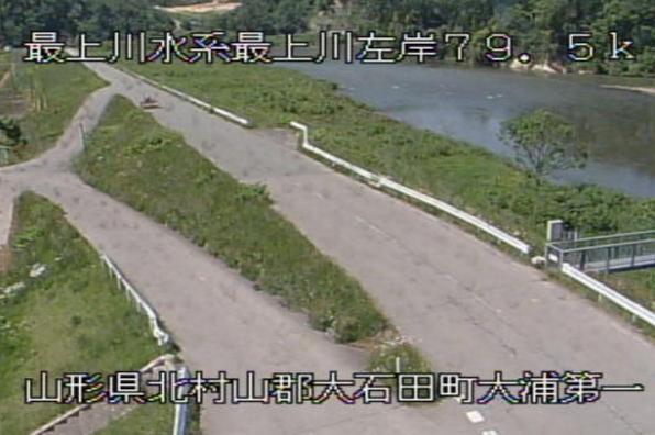 最上川大浦第1排水樋管ライブカメラ(山形県大石田町大浦)