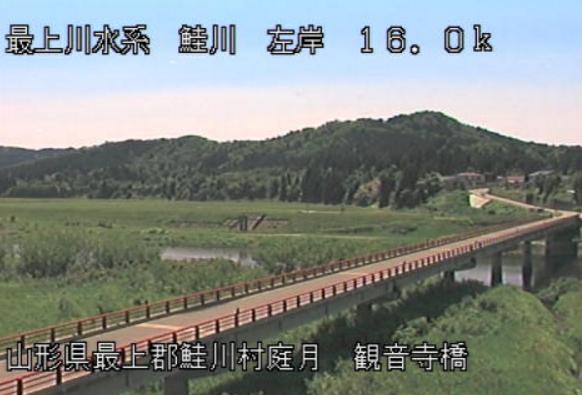 鮭川観音寺橋ライブカメラ(山形県鮭川村庭月)
