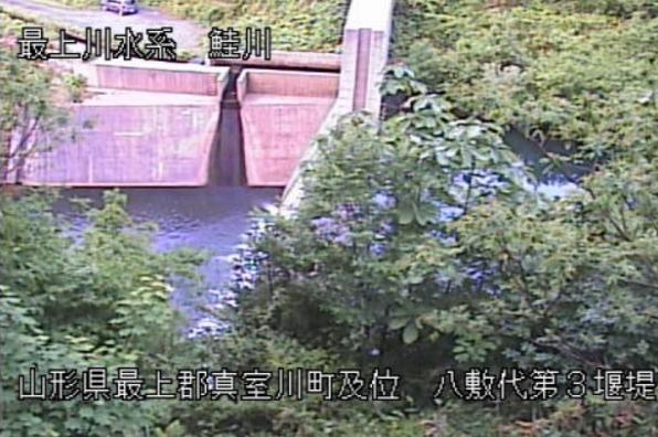 鮭川八敷代第3ダムライブカメラ(山形県真室川町及位)