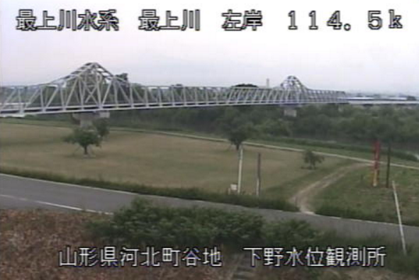 最上川下野水位観測所ライブカメラ(山形県河北町谷地)