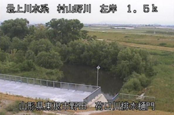 最上川荷口川排水樋門ライブカメラ(山形県東根市野田)