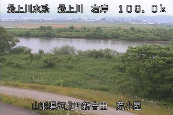 最上川荒小屋ライブカメラ(山形県河北町新吉田)