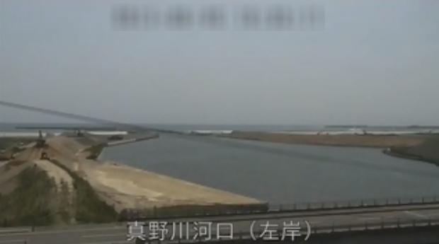 真野川河口左岸ライブカメラ(福島県南相馬市鹿島区)