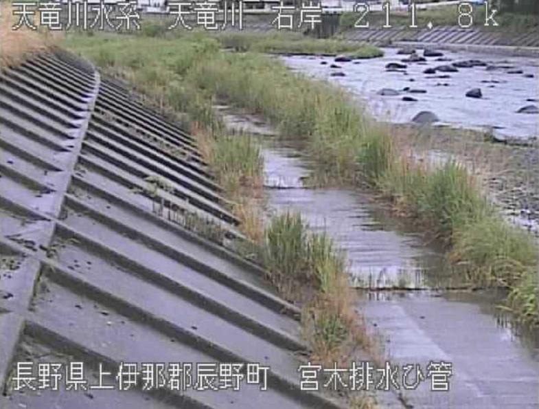 天竜川宮木排水樋管ライブカメラ(長野県辰野町伊那富)