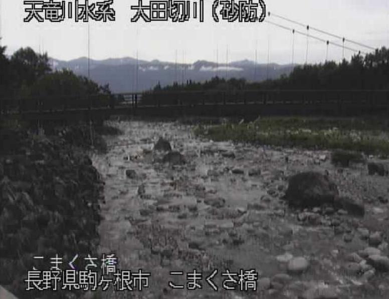大田切川こまくさ橋ライブカメラ(長野県駒ヶ根市赤穂)