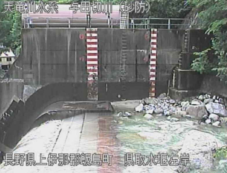 与田切川県取水堰左岸ライブカメラ(長野県飯島町)