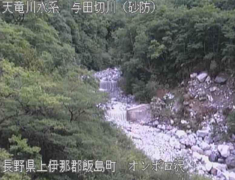 与田切川オンボロ沢ライブカメラ(長野県飯島町飯島)