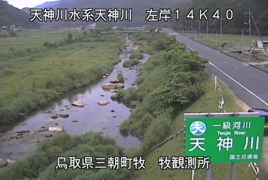 天神川牧観測所ライブカメラ(鳥取県三朝町牧)