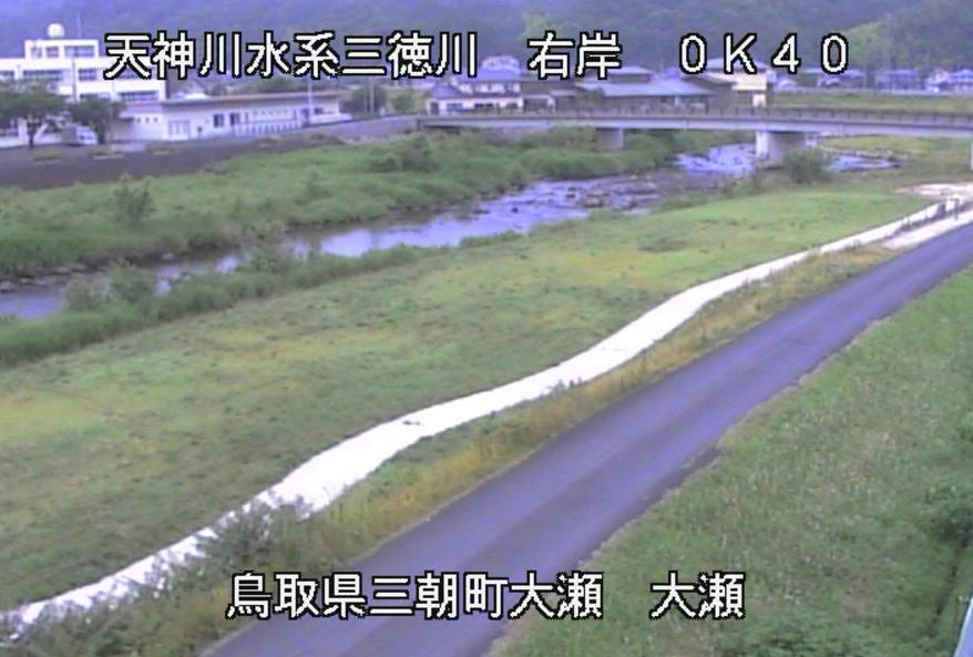 三徳川大瀬ライブカメラ(鳥取県三朝町大瀬)