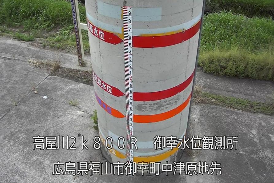 高屋川御幸水位観測所量水板拡大表示ライブカメラ(広島県福山市御幸町)