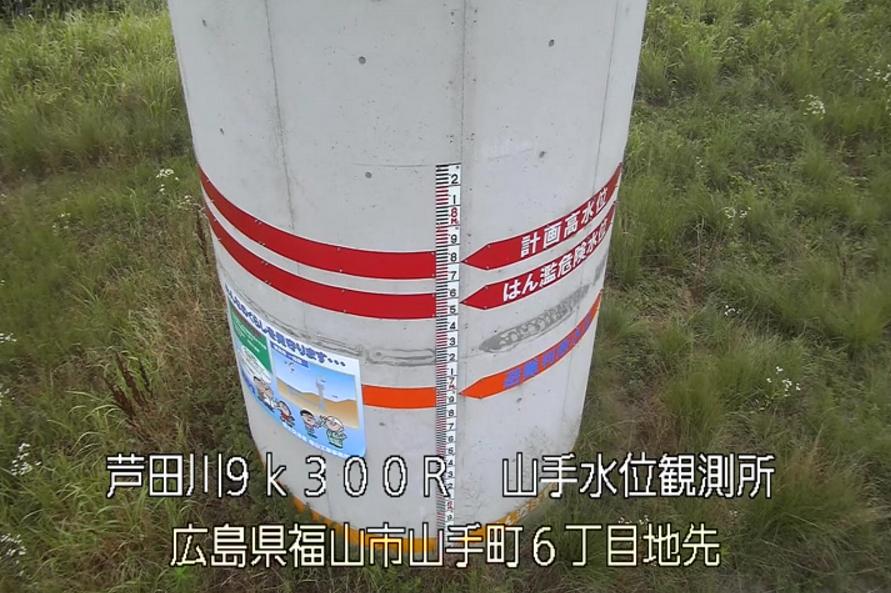 芦田川山手水位観測所量水板拡大表示ライブカメラ(広島県福山市山手町)