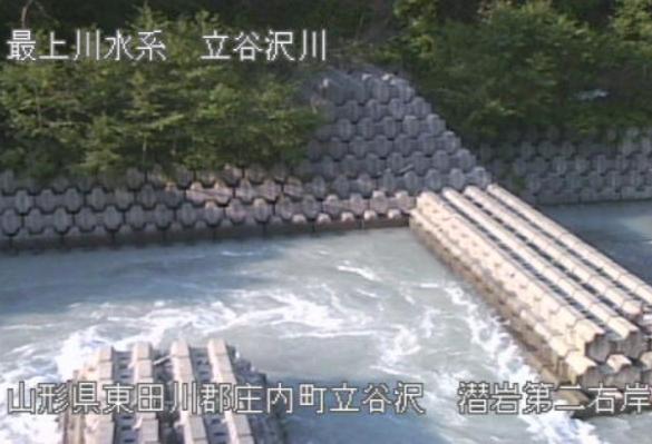 立谷沢川潜岩第2ダム右岸ライブカメラ(山形県庄内町立谷沢)