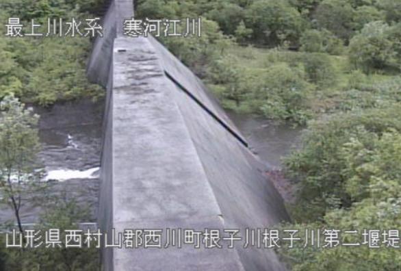 寒河江川根子川第2ダムライブカメラ(山形県西川町根子川)