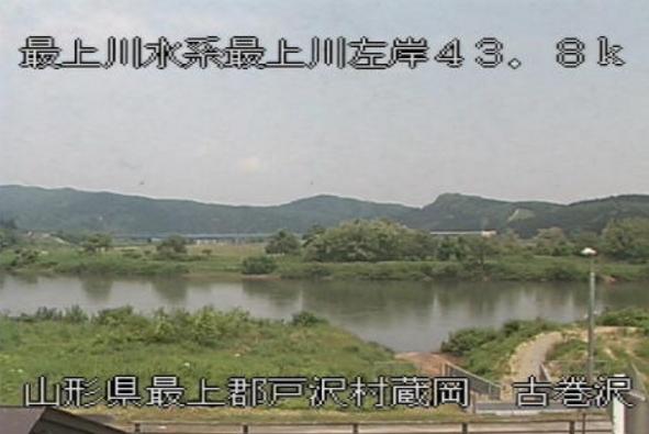 最上川古巻沢ライブカメラ(山形県戸沢村蔵岡)