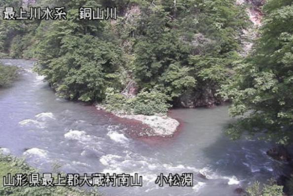 銅山川小松淵ライブカメラ(山形県大蔵村南山)