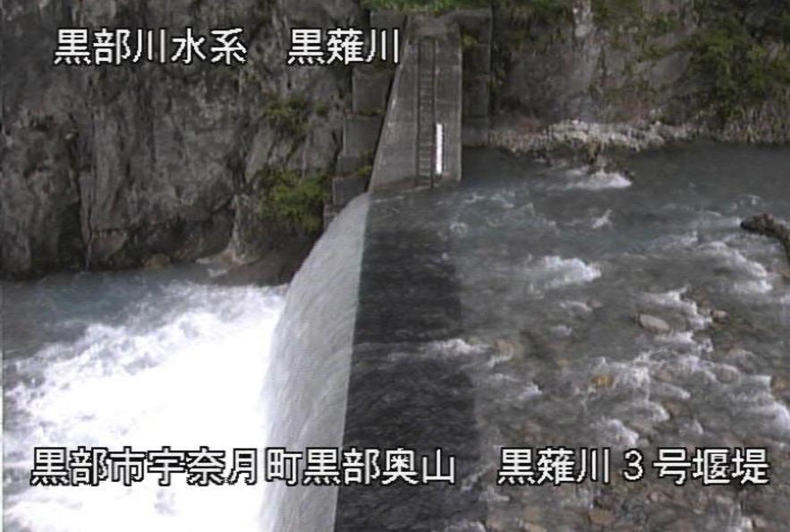 黒薙川3号堰堤ライブカメラ(富山県黒部市宇奈月町)