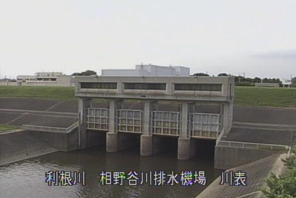 利根川相野谷川排水機場ライブカメラ(茨城県取手市小文間)