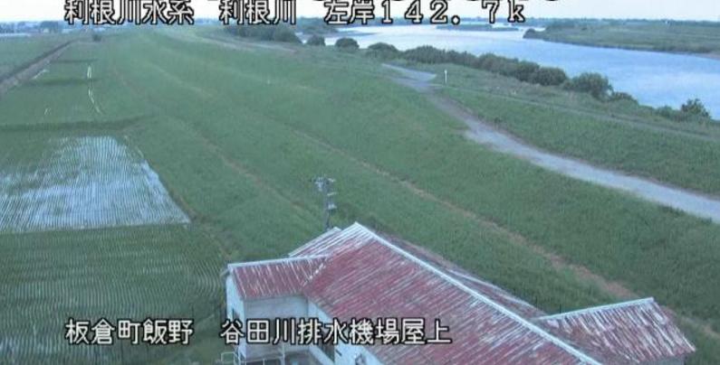 利根川谷田川排水機場屋上ライブカメラ(群馬県板倉町飯野)