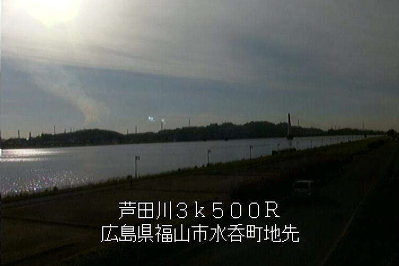 芦田川水呑町ライブカメラ(広島県福山市水呑町)