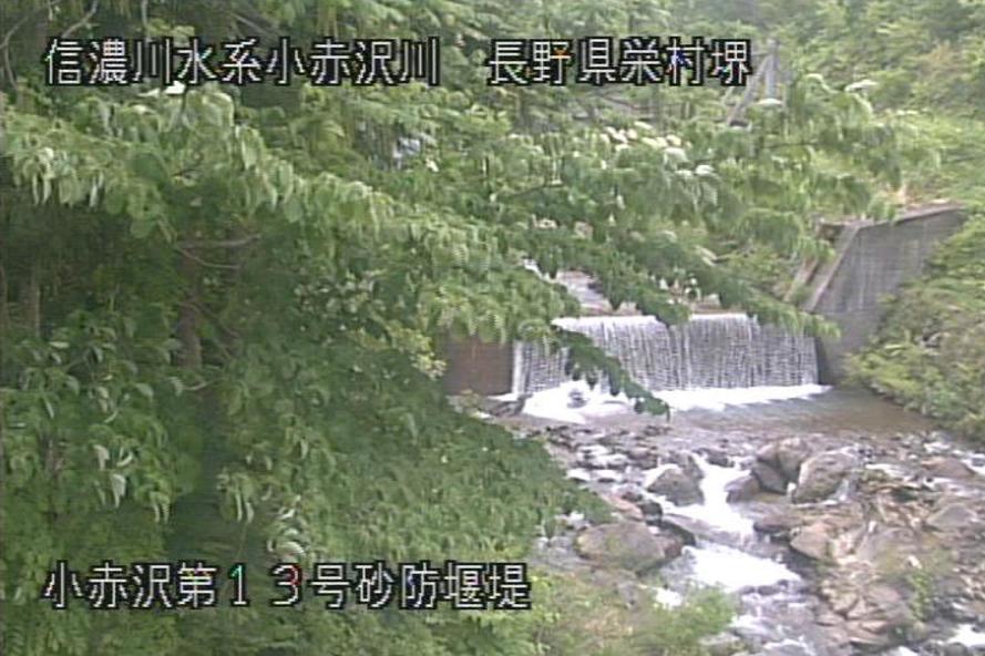 小赤沢川小赤沢第13号砂防堰堤ライブカメラ(長野県栄村堺)