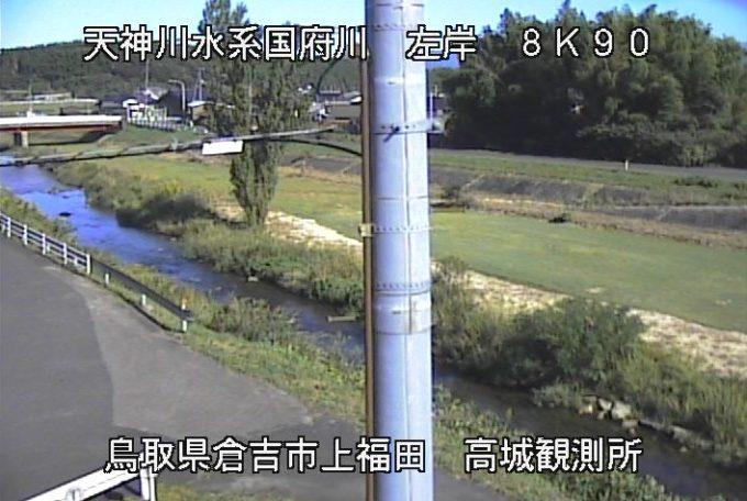 国府川高城観測所ライブカメラ(鳥取県倉吉市上福田)