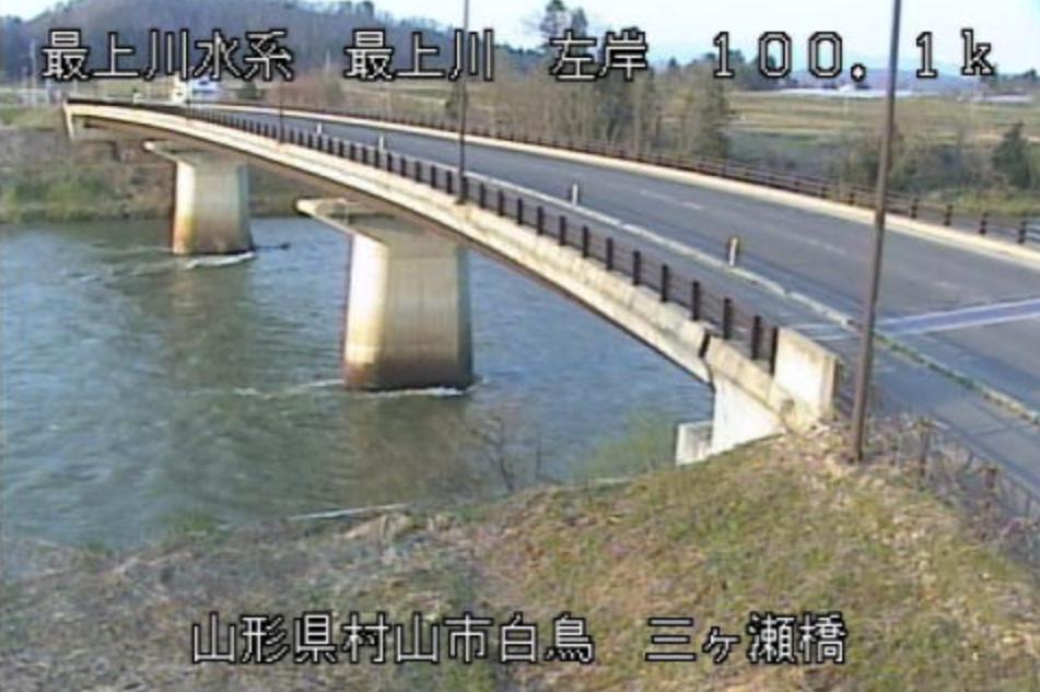 最上川三ヶ瀬橋ライブカメラ(山形県村山市白鳥)
