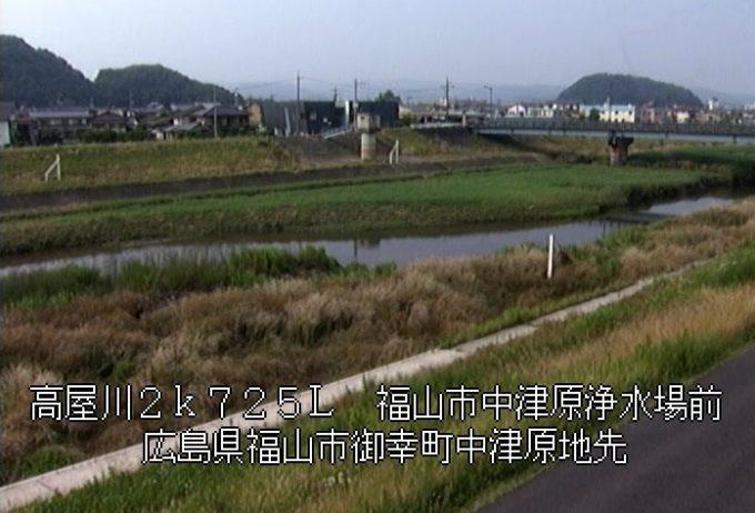 高屋川中津原浄水場ライブカメラ(広島県福山市御幸町)