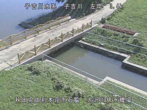 子吉川大沢川排水機場ライブカメラ(秋田県由利本荘市岩渕下)