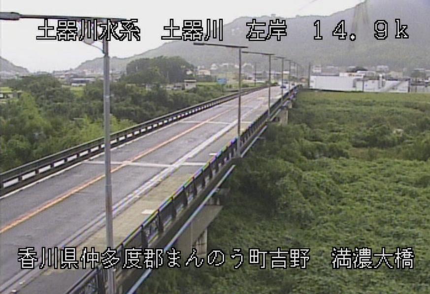 土器川満濃大橋ライブカメラ(香川県まんのう町吉野)