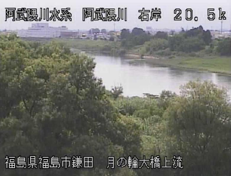 阿武隈川月の輪大橋上流ライブカメラ(福島県福島市鎌田)