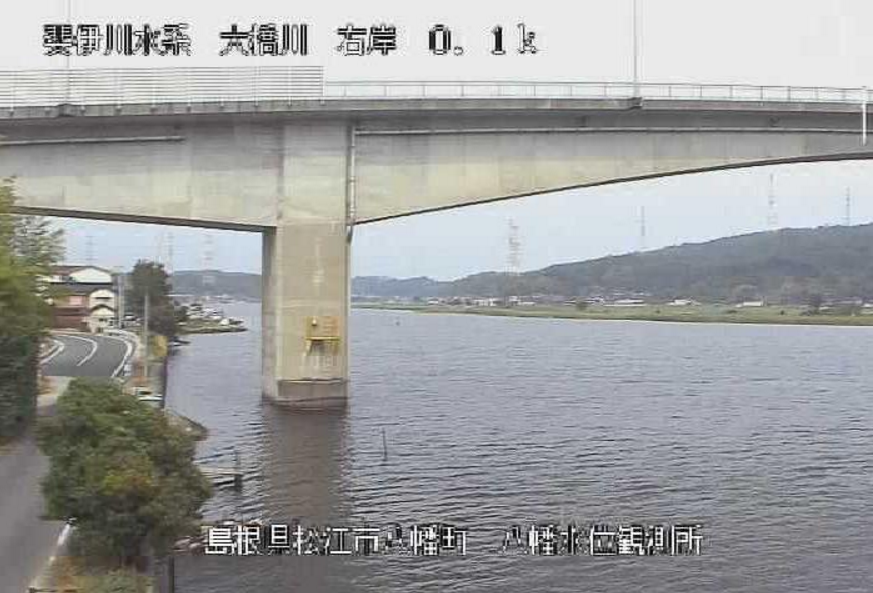 大橋川八幡水位観測所ライブカメラ(島根県松江市八幡町)