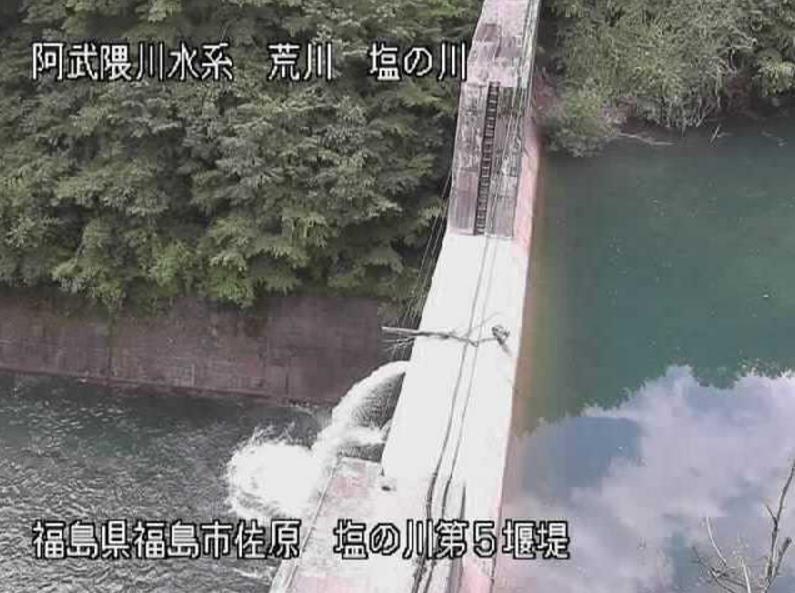 荒川塩の川第5堰堤ライブカメラ(福島県福島市佐原)