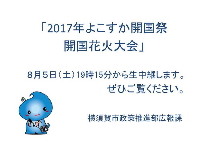 よこすか開国祭開国花火大会ライブカメラ(神奈川県横須賀市)