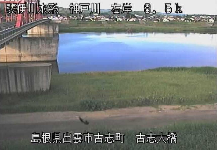 神戸川古志大橋ライブカメラ(島根県出雲市古志町)