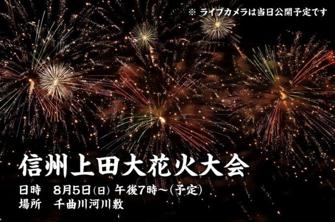 UCV信州上田大花火大会ライブカメラ(長野県上田市諏訪形)