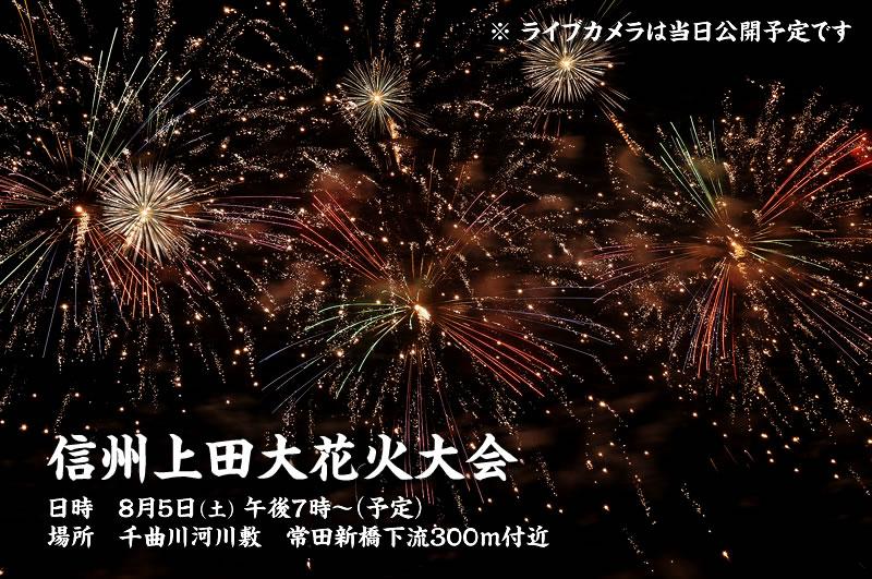 信州上田大花火大会ライブカメラ(長野県上田市諏訪形)