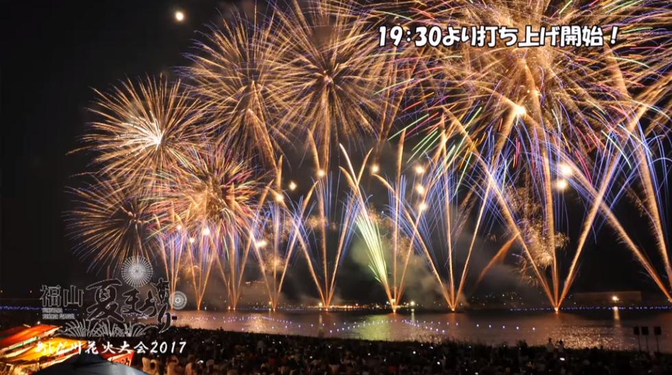 福山夏まつりあしだ川花火大会ライブカメラ(広島県福山市)