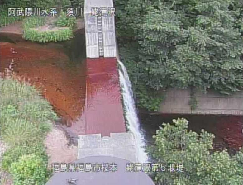 姥滝沢姥滝沢第5堰堤ライブカメラ(福島県福島市桜本)