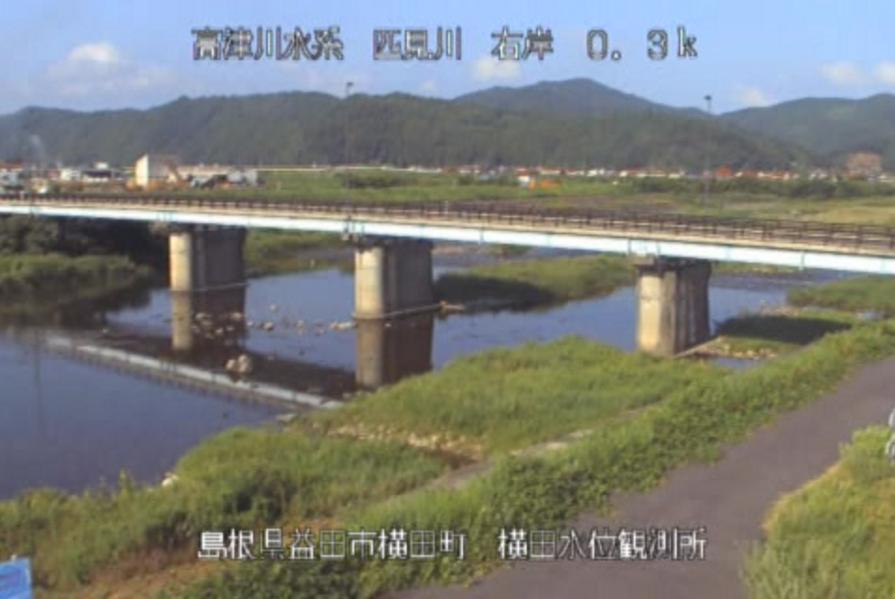 匹見川横田水位観測所ライブカメラ(島根県益田市横田町)