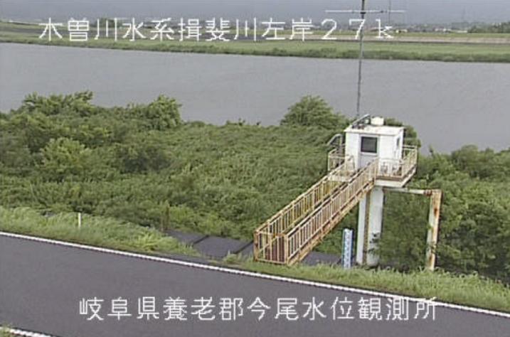 揖斐川今尾水位観測所ライブカメラ(岐阜県養老町大巻)