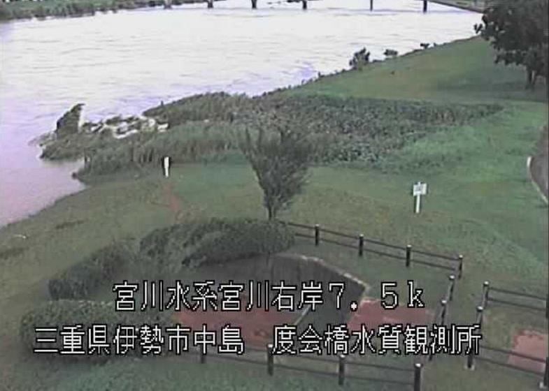 宮川度会橋水質観測所ライブカメラ(三重県伊勢市中島)
