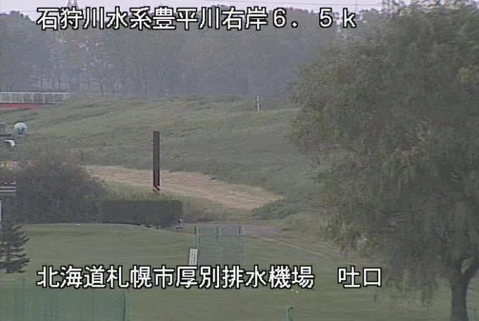 豊平川厚別排水機場ライブカメラ(北海道札幌市東区)