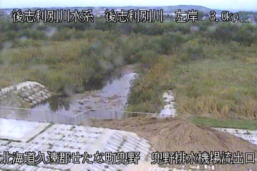 後志利別川兜野排水機場流出口ライブカメラ(北海道せたな町北檜山)