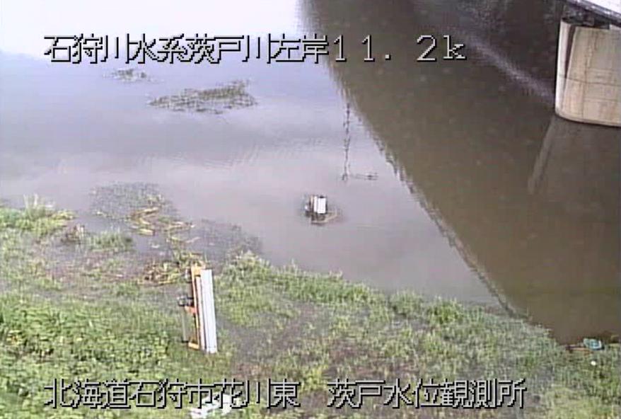 茨戸川茨戸水位観測所ライブカメラ(北海道石狩市花川東)