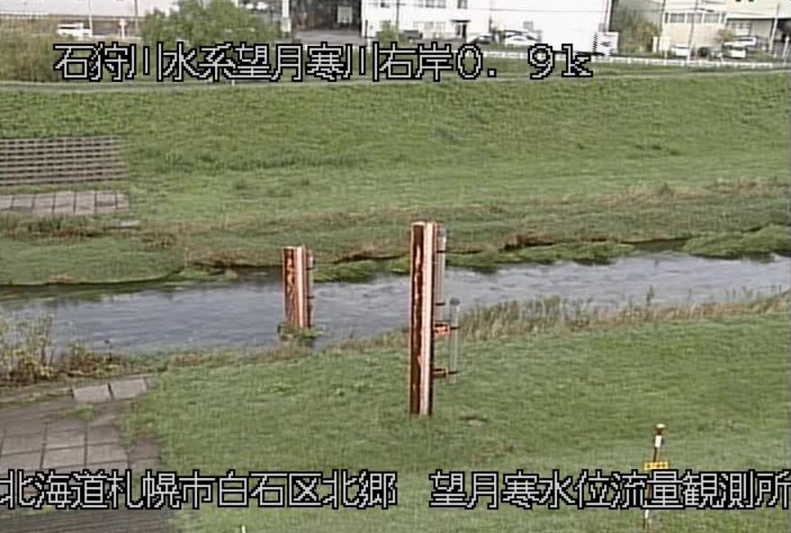 望月寒川望月寒水位流量観測所ライブカメラ(北海道札幌市白石区)
