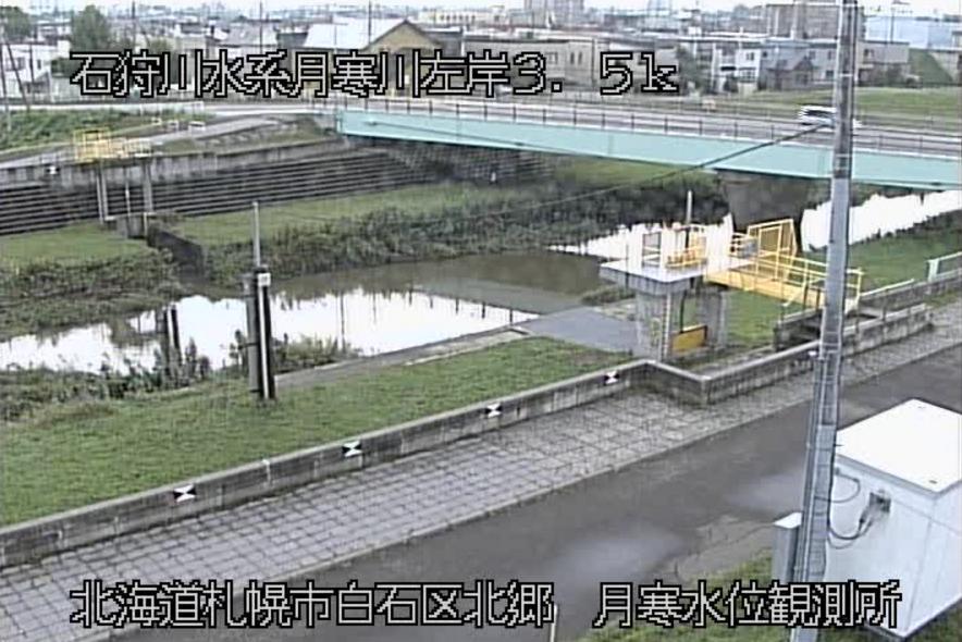 月寒川月寒水位観測所ライブカメラ(北海道札幌市白石区)